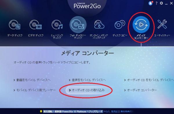 power2go 使い方