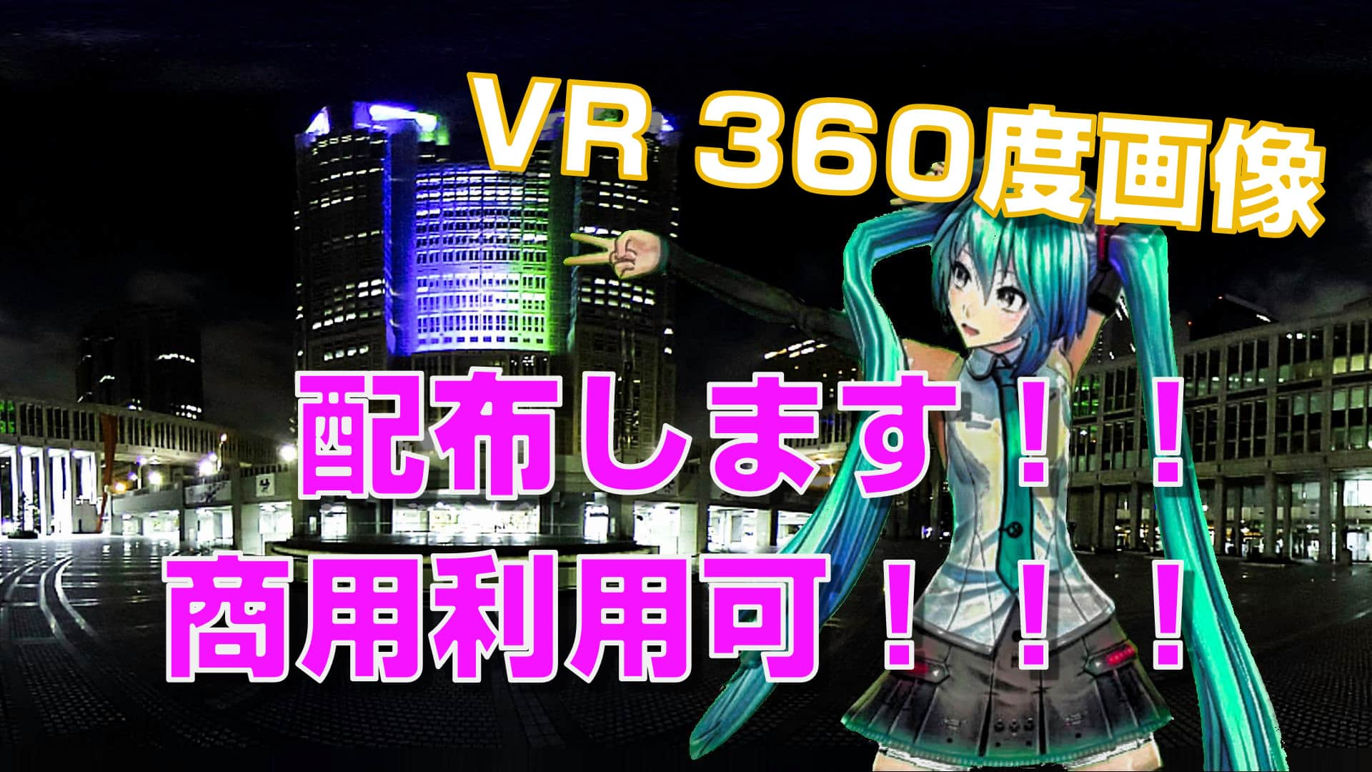 360度画像を無料配布 Vr動画の編集で活用してくださいませ 商用利用可 ピーディーの課外授業