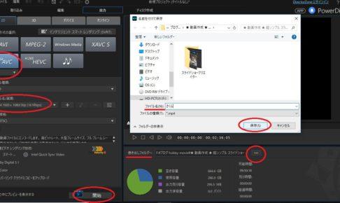 【使い方】PowerDirector 動画を保存する 超基礎編