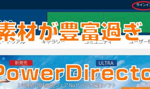 【無料】PowerDirector 動画テンプレートをダウンロード