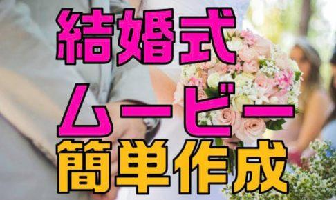 【結婚式】PowerDirector テンプレートで簡単に動画作成するコツ
