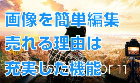 【画像編集ソフト】PhotoDirector をおすすめする理由
