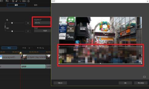 【使い方】PowerDirector エフェクト モザイク、ぼかし 処理 初心者向け