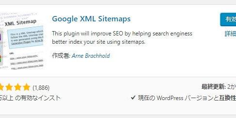 Google XML Sitemaps 設定まとめ【2018年版】