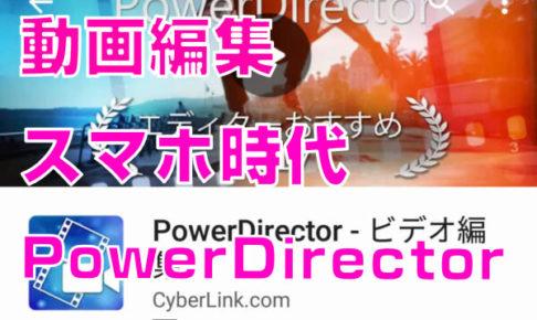 【スマホアプリ】動画編集!無料で簡単 PowerDirector