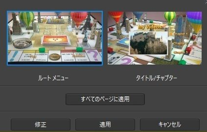 【解説】PowerDirector ルートメニュー、タイトル チャプターメニュー の構造