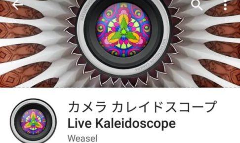 【スマホアプリ】万華鏡を作成