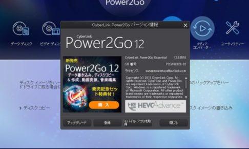 ライティングソフト Power2Go の多機能っぷりを紹介