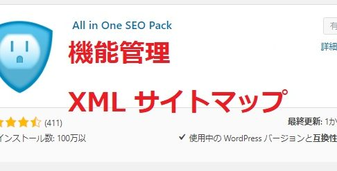 【All in One SEO Pack】XMLサイトマップ 機能管理の設定 SEO対策