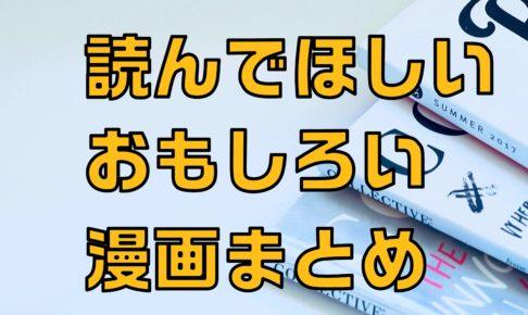おすすめ青年コミック 最近読んで面白かった漫画特集【2018年】※随時更新