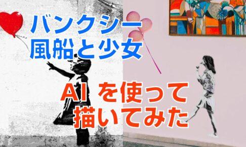 【画像編集】世界を騒がせた「風船と少女」を自分で作る