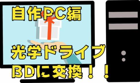 【自作PC】光学ドライブ DVD と BD を交換する!