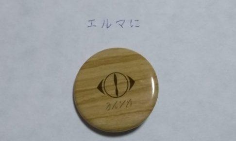 ヨルシカ「だぼやめ」初回生産版限定版のCDキター!