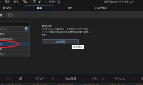 【スローモーション・倍速】編集動画の再生速度を調整・変更 PowerDirector