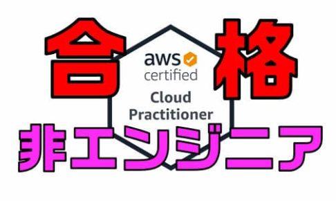 非エンジニアが AWS 認定資格に3週間で合格した方法を紹介