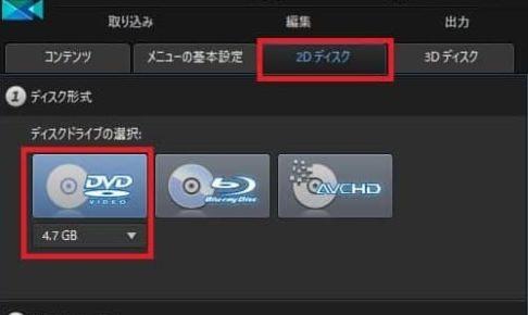 【ディスク作成】PowerDirector 動画をDVD、ブルーレイディスクに書き込む方法