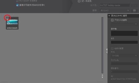 【使い方】PhotoDirector 画像の読み込み方